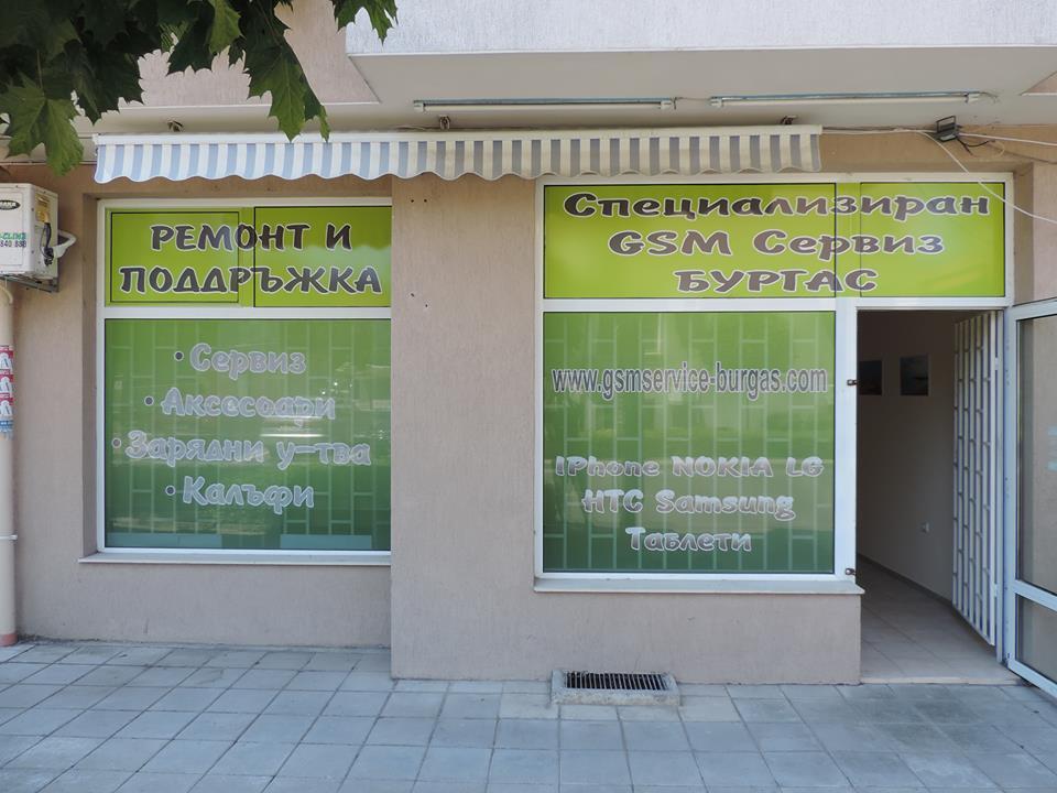 Сервиз и ремонт на телефони в Бургас