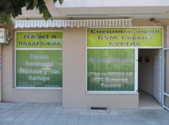 GSM Сервиз Бургас